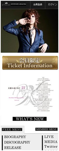 清春オフィシャルモバイルサイトイメージ