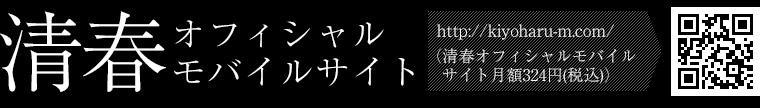 清春オフィシャルモバイルサイト http://kiyoharu-m.com/(清春オフィシャルモバイルサイト月額324円(税込))