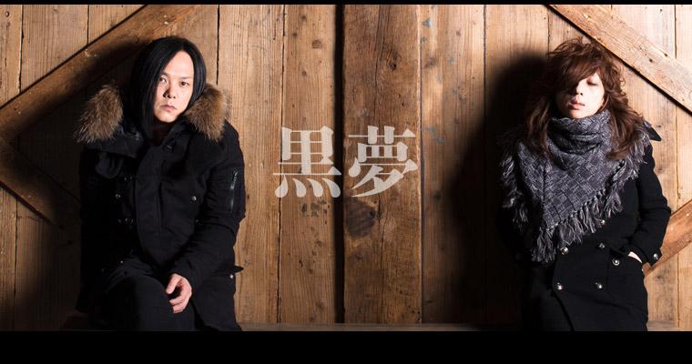 黒夢 Official Mobile Site